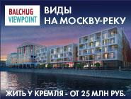 Жить у Кремля - от 25 млн руб. Рассрочка 0% на 20 месяцев
